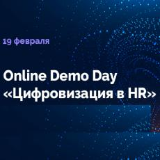 Приглашаем на Online Demo Day «Цифровизация в HR»